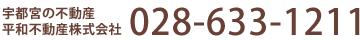 宇都宮の不動産 平和不動産株式会社