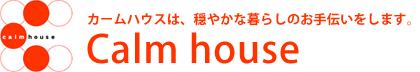 カームハウス|宇都宮の不動産 売買・賃貸 平和不動産株式会社