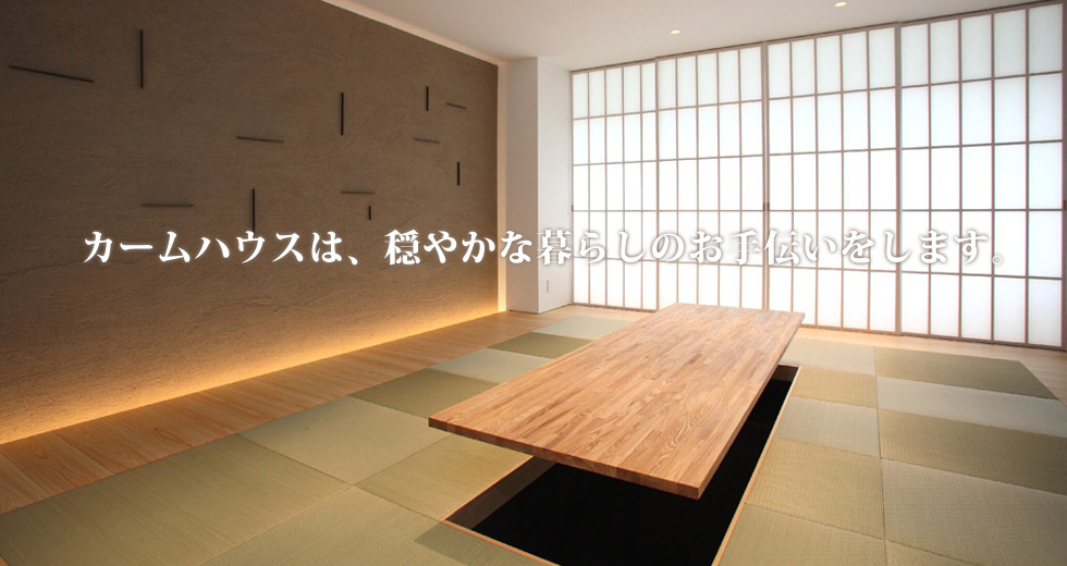 カームハウス(calm house)宇都宮の不動産 売買・賃貸 平和不動産株式会社